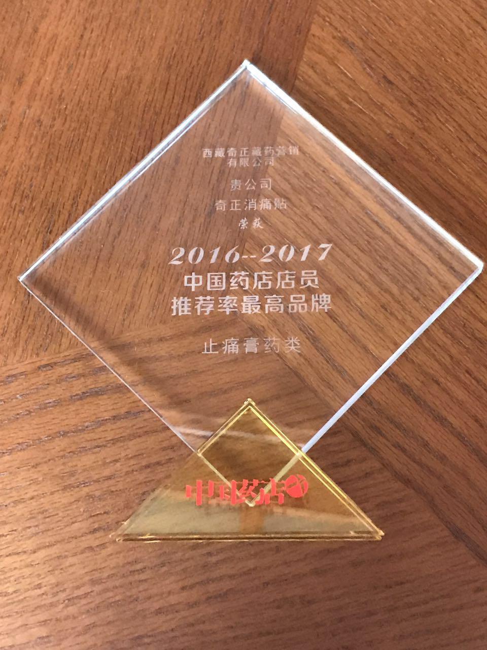 """喜讯!奇正消痛贴膏®荣获""""中国药店店员推荐率最高品牌""""殊荣"""