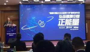 """健康中国2030品牌计划发布会在京举行,联盛药业成为首批""""金鹊""""倡议企业"""