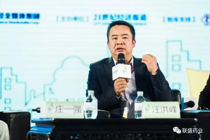 """联盛药业董事长汪洪峰:助力""""健康中国"""",实现产业发展与健康有机统一"""