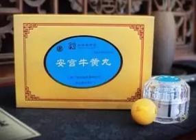 广誉远安宫牛黄丸急救吃法