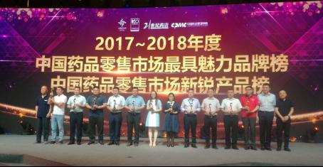 仁和参鹿补片荣获2017-2018年度中国药品零售市场最具魅力品牌奖