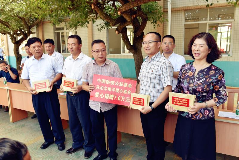 中国防痨协会、杭州苏泊尔南洋药业有限公司赴 革命老区城月镇开展精准扶贫慰问活动