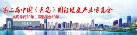 """国际健康产业博览会即将开幕,罗浮山国药携""""阿是疗法""""邀你相约青岛!"""