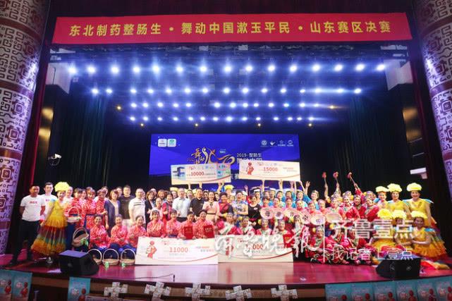 2019整肠生·舞动中国山东赛区决赛盛典完美闭幕