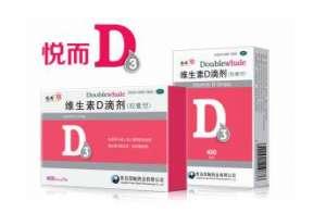 维生素D滴剂主治什么病,适合那些人服用