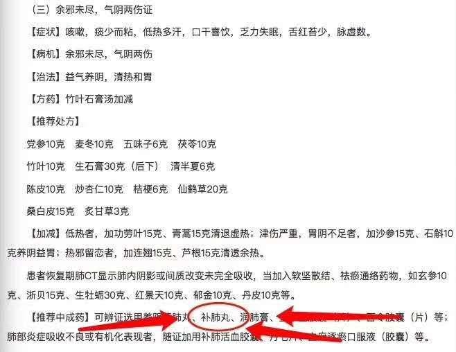 """最新消息!北京市中医管理局将""""补肺丸""""列入新冠肺炎恢复期推荐用药!"""