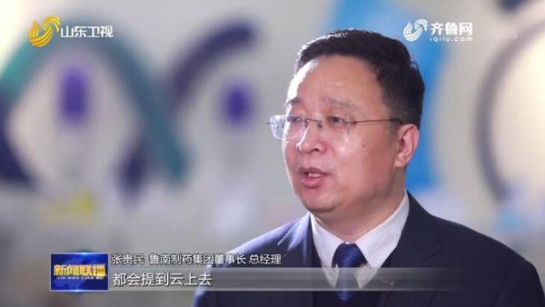 """鲁南制药转变企业管理理念 大项目推进催生""""云上""""思维"""