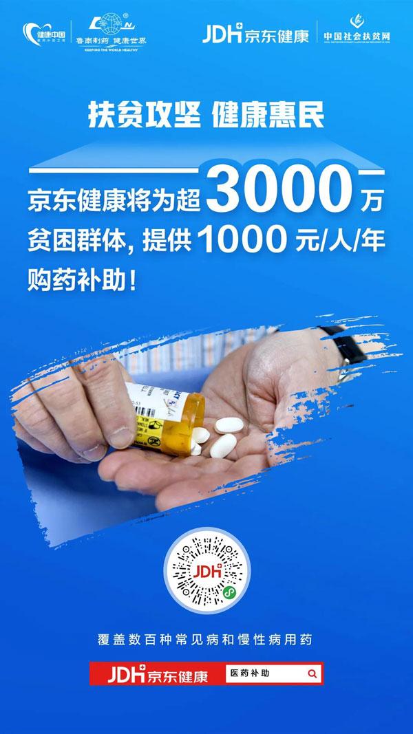 提供千元购药补助 鲁南制药与京东健康将健康扶贫落到实处