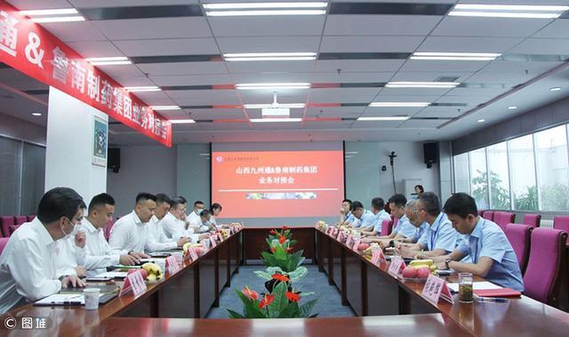 鲁南制药集团与山西三大医药公司签署战略合作协议