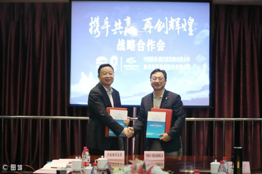 鲁南制药集团与重庆医药(集团)股份有限公司签订战略合作协议