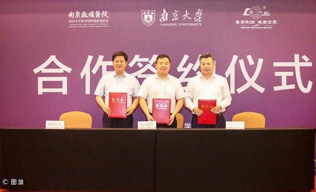 鲁南制药与南京大学签署战略合作协议