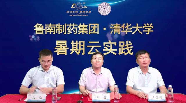 鲁南制药联合清华大学等高校开展云实践、云座谈活动