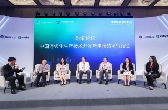 助推生物药生产技术升级创新,生物医药智能制造研讨论坛顺利召开