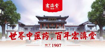 宏济堂制药闪耀西普会,百年中华老字号彰显品牌价值