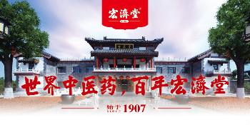 企业对话|宏济堂副总裁王庆刚:迎市场风口 中医药标准化、国际化进程加速