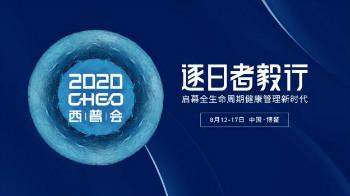 健康行业精英齐聚2020西普会,中国医药查询平台吹响数字化转型号角