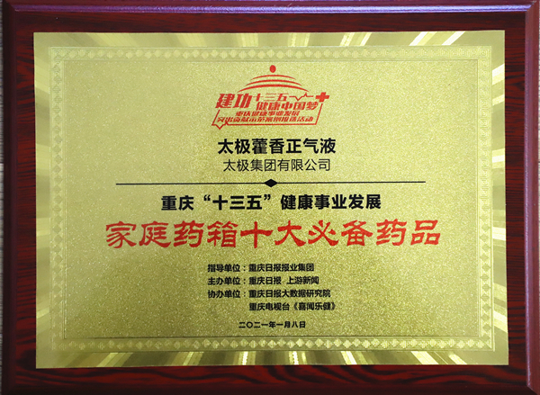 建功十三五,健康中国梦,太极集团扶贫工作荣获表彰