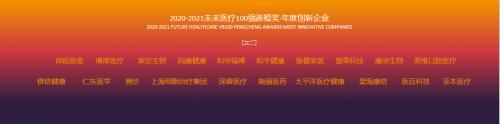 美维口腔获澎橙奖·年度创新企业—科技+医疗,开启数智诊疗新时代