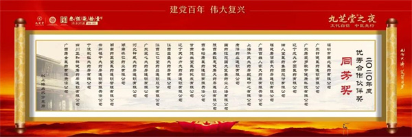 """""""文化自信 中医先行——九芝堂之夜""""2021中国医药终端营销峰会主题晚会圆满举行!"""