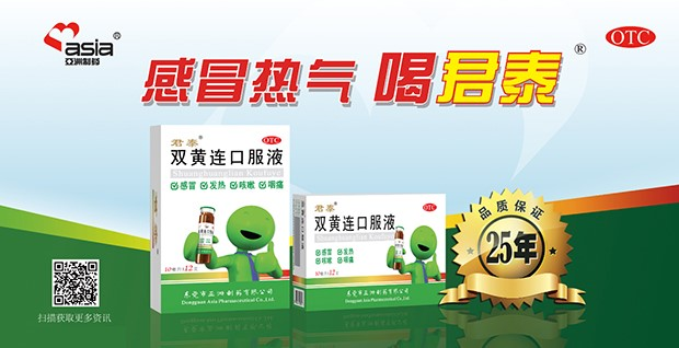 东莞市亚洲制药——三十年不忘初心,用爱心做药