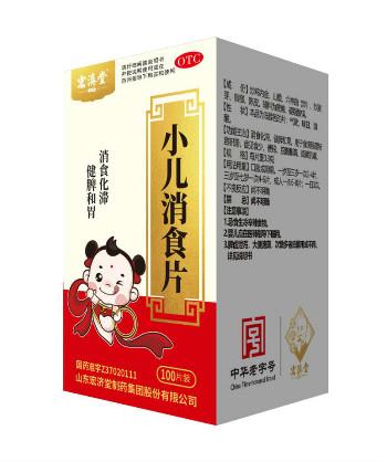 宏济堂小儿消食片 真正的儿童专用药