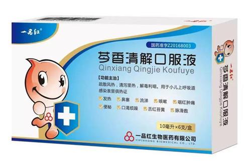 一品红药业儿童专用药引关注,抗流感临床研究结果得以证实